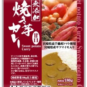 PB自社製品焼き芋カレー