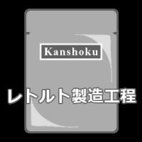 レトルト食品製造のカンショク株式会社~レトルト製造工程