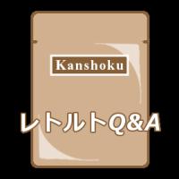レトルト食品製造のカンショク株式会社~レトルトQ&A