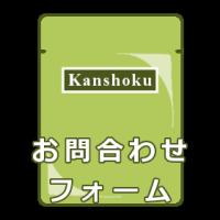 レトルト食品製造のカンショク株式会社~お問合わせフォーム