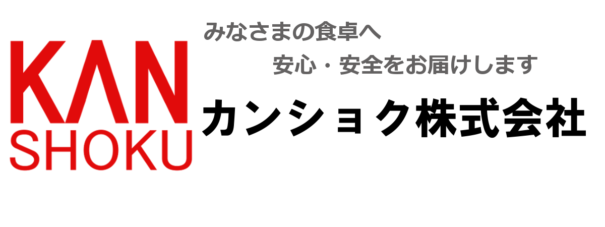 カンショク株式会社